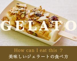 ジェラートの食べ方