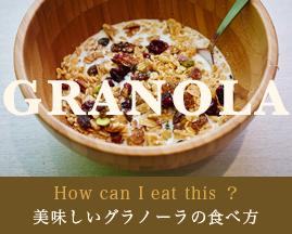グラノーラの食べ方